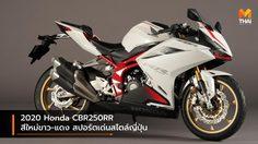 2020 Honda CBR250RR สีใหม่ขาว-แดง สปอร์ตเด่นสไตล์ญี่ปุ่น
