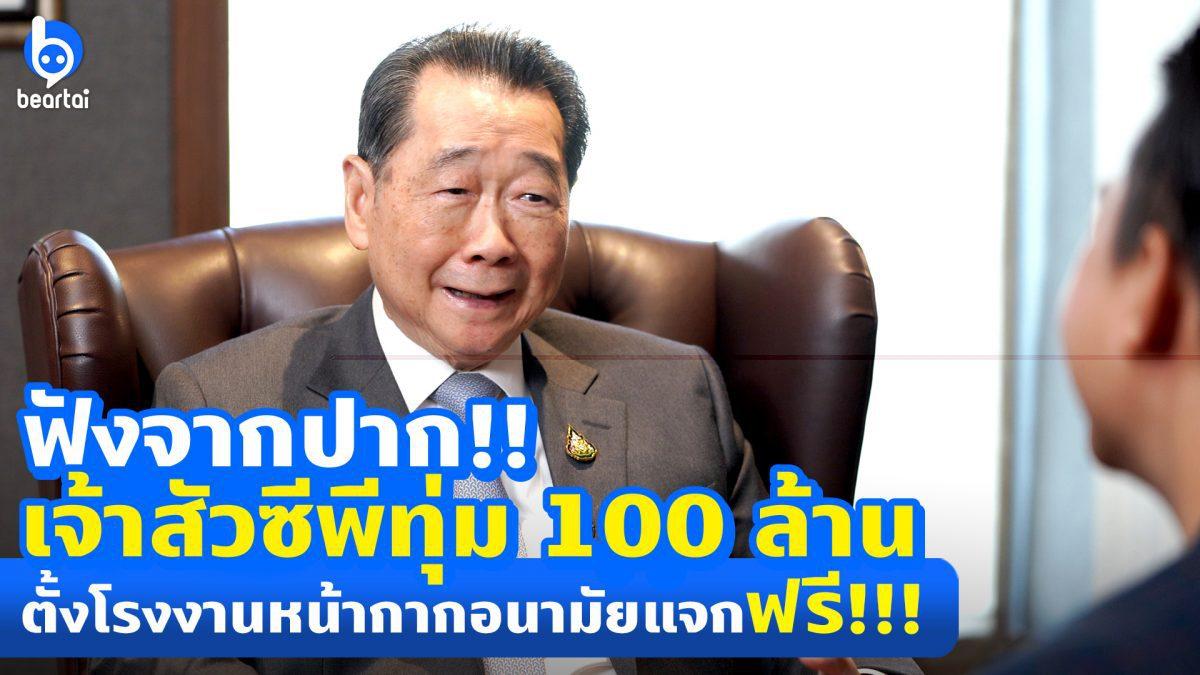 เจ้าสัวซีพีทุ่ม 100 ล้านตั้งโรงงานหน้ากากอนามัยแจกฟรี!!!
