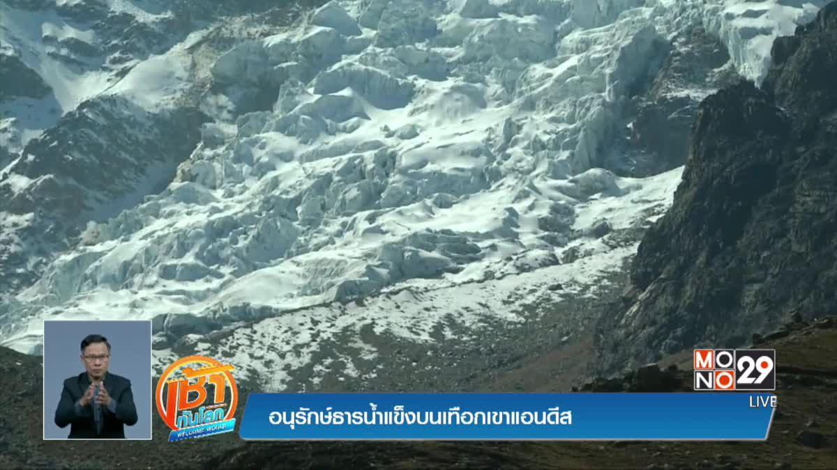 อนุรักษ์ธารน้ำแข็งบนเทือกเขาแอนดีส