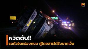 โชเฟอร์รถทัวร์หลับใน!! ตกร่องกลางถนนผู้โดยสารได้รับบาดเจ็บ