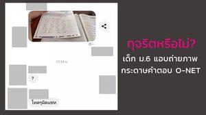 นักเรียน ม.6 ใช้มือถือถ่ายภาพ กระดาษคำตอบ O-NET