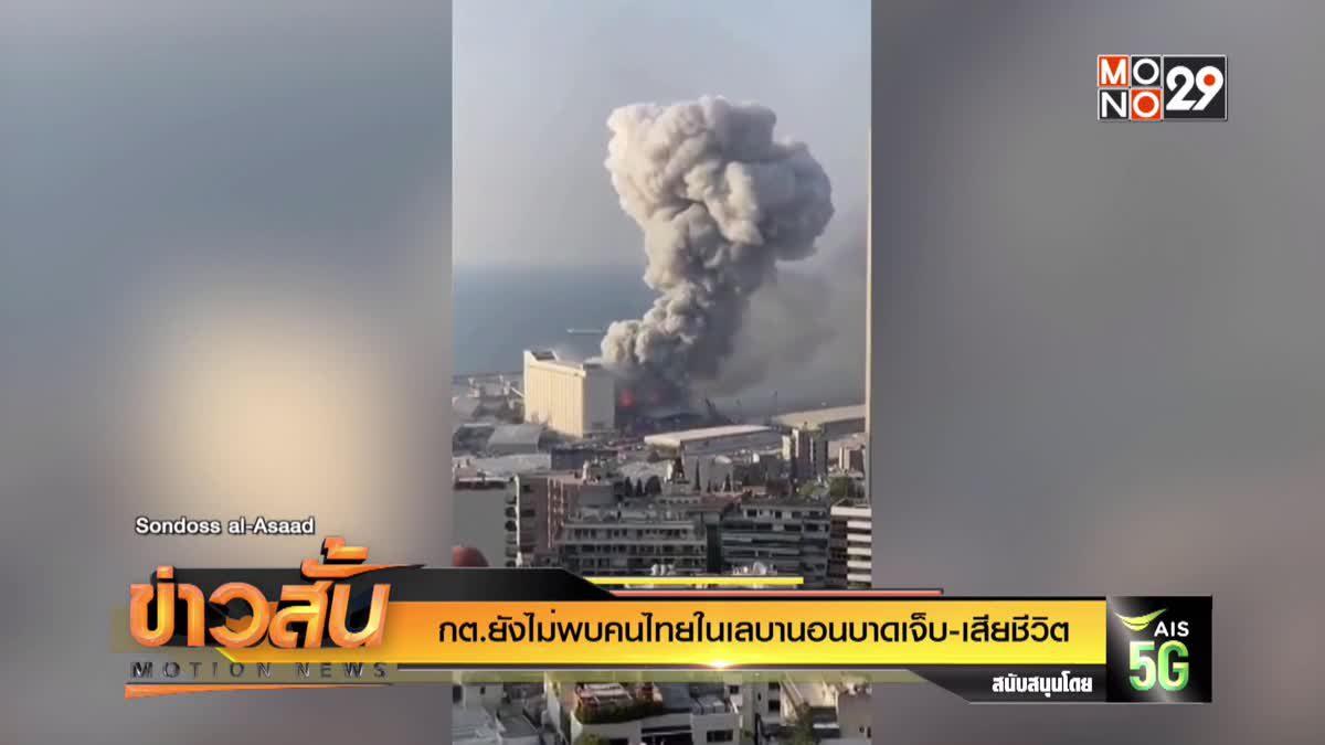 กต.ยังไม่พบคนไทยในเลบานอนบาดเจ็บ-เสียชีวิต
