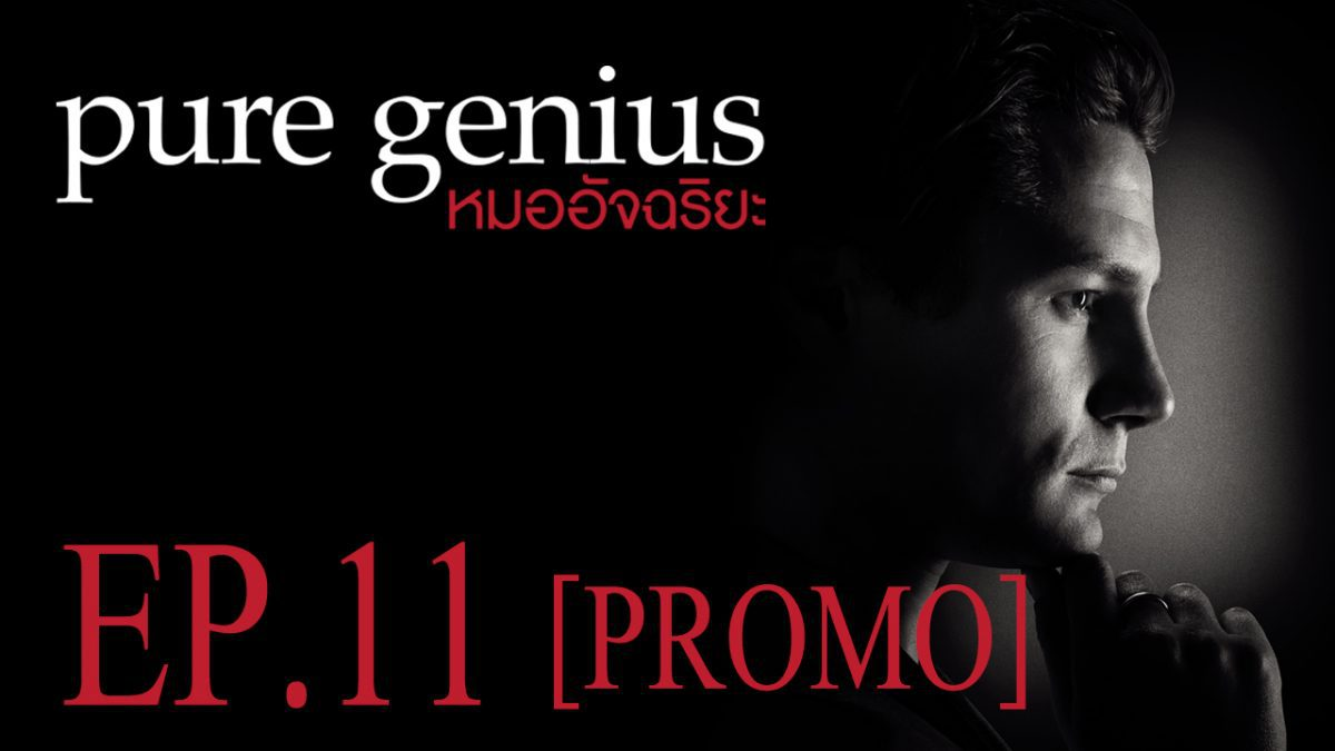 Pure Genius หมออัจฉริยะ S1 EP.11 [PROMO]