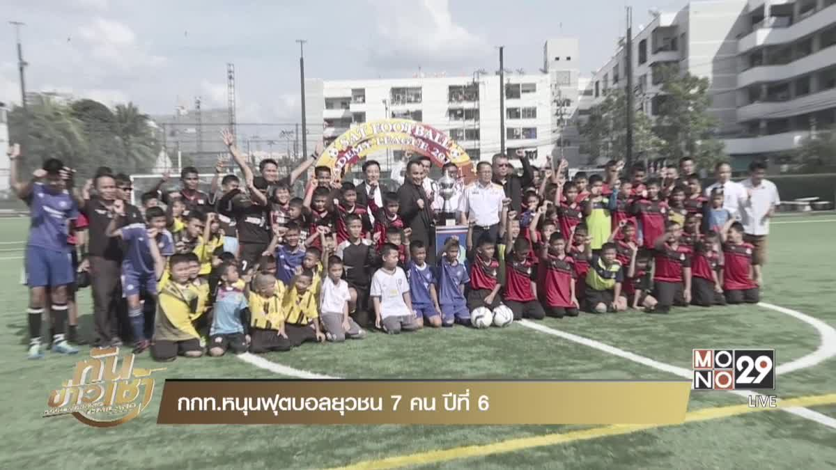 กกท.หนุนฟุตบอลยุวชน 7 คน ปีที่ 6