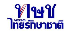 เลือกตั้ง62 : กกต. มีมติส่งศาลรัฐธรรมนูญ วินิจฉัยยุบพรรคไทยรักษาชาติ