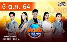 ข่าวเช้า Good Morning Thailand 05-10-64