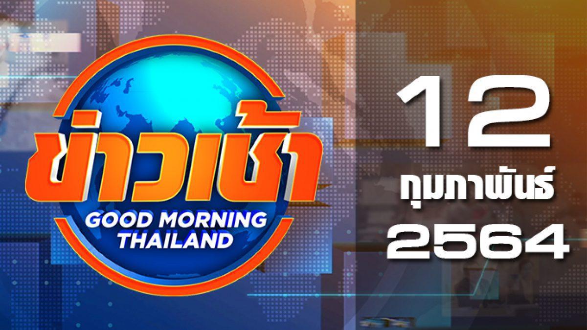 ข่าวเช้า Good Morning Thailand 12-02-64