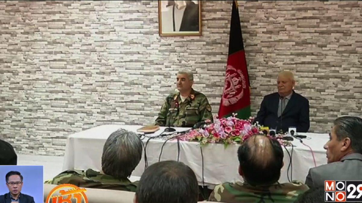 รมว.กลาโหมอัฟกานิสถานลาออกเซ่นเหตุโจมตี