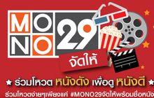 #MONO29จัดให้