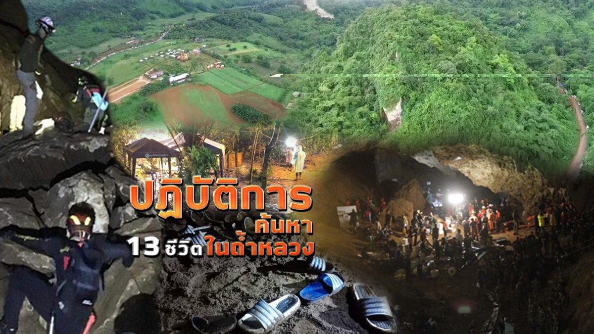 ปฏิบัติการค้นหา 13 ชีวิตในถ้ำหลวง 28-06-61