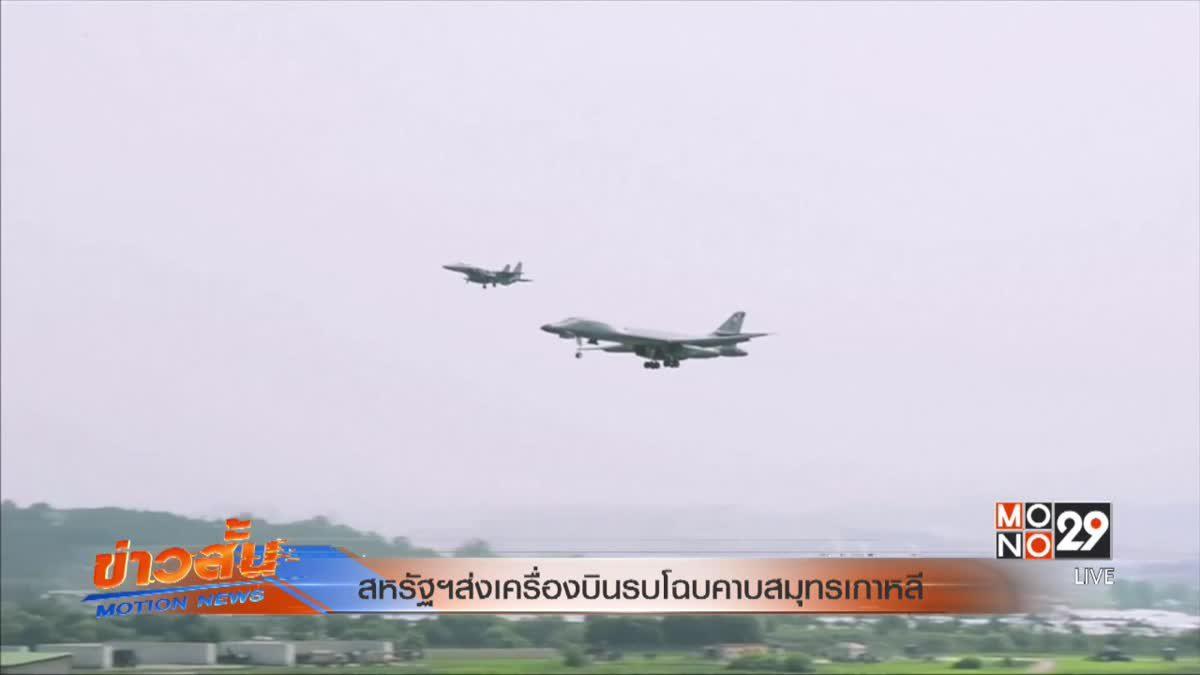 สหรัฐฯส่งเครื่องบินรบโฉบคาบสมุทรเกาหลี