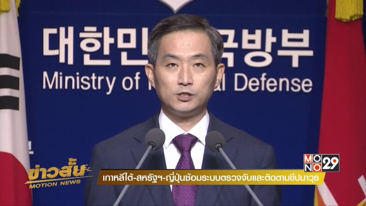 เกาหลีใต้-สหรัฐฯ-ญี่ปุ่นซ้อมระบบตรวจจับและติดตามขีปนาวุธ