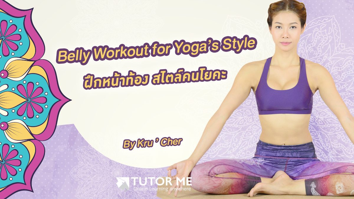 Belly Workout for Yoga's Style : ฝึกหน้าท้อง สไตล์คนโยคะ