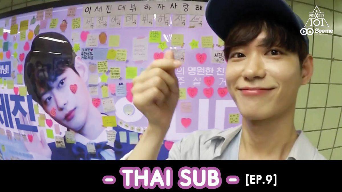 [THAI SUB] PRODUCE X 101 ㅣกำลังใจจากโปรดิวเซอร์ส่งตรงถึงเหล่าเด็กฝึกหัด [EP.9]