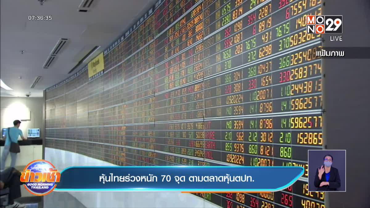 หุ้นไทยร่วงหนัก 70 จุด ตามตลาดหุ้นตปท.