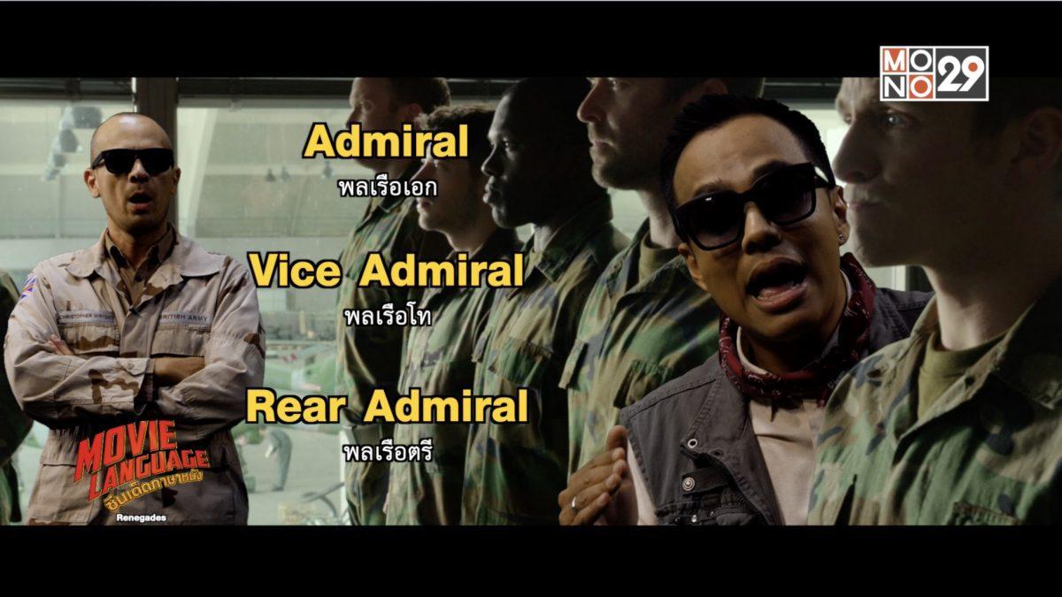 Movie Language ซีนเด็ดภาษาหนัง จากภาพยนตร์เรื่อง Renegades