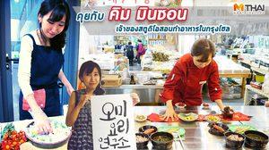 ความสุขของเชฟสาว คิม มินซอน กับการสอนให้คนเรียนรู้อาหารเกาหลี