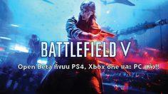 EA เปิดให้ Pre-load Battlefield V Open Beta ทั้งบน PS4, Xbox one และ PC แล้ว!!