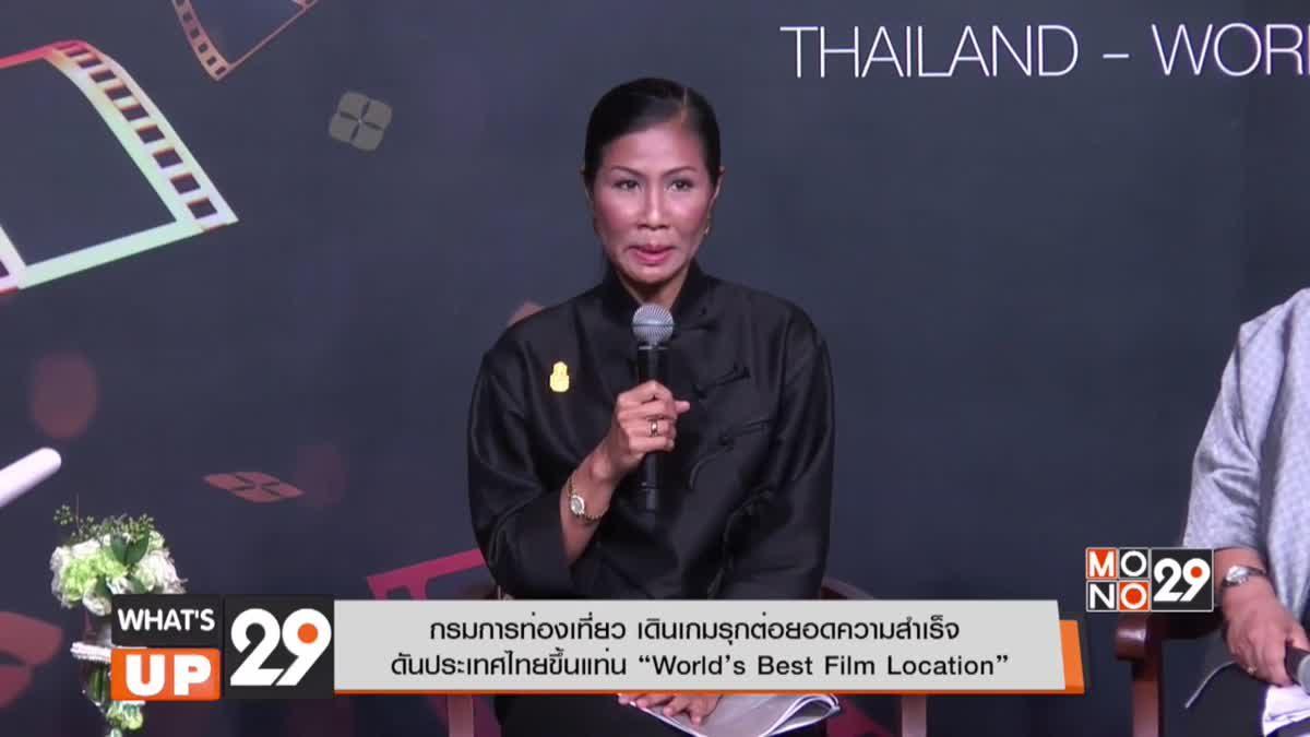 """กรมการท่องเที่ยว เดินเกมรุกต่อยอดความสำเร็จดันประเทศไทยขึ้นแท่น """"World's Best Film Location"""""""