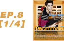 Roommate The Series EP.08 [1/4] ตอน โจรหมวกแดง