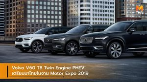Volvo V60 T8 Twin Engine PHEV เตรียมมาไทยในงาน Motor Expo 2019