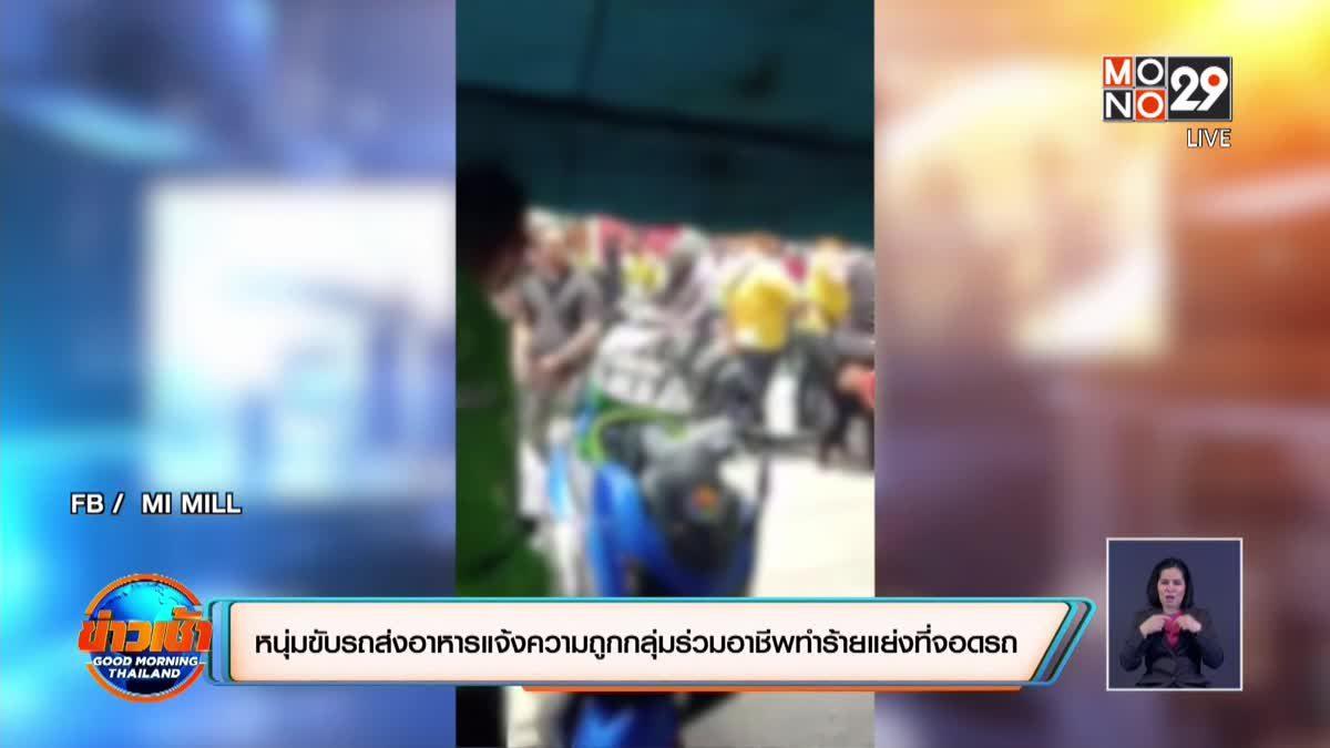 หนุ่มขับรถส่งอาหารแจ้งความถูกกลุ่มร่วมอาชีพทำร้ายแย่งที่จอดรถ
