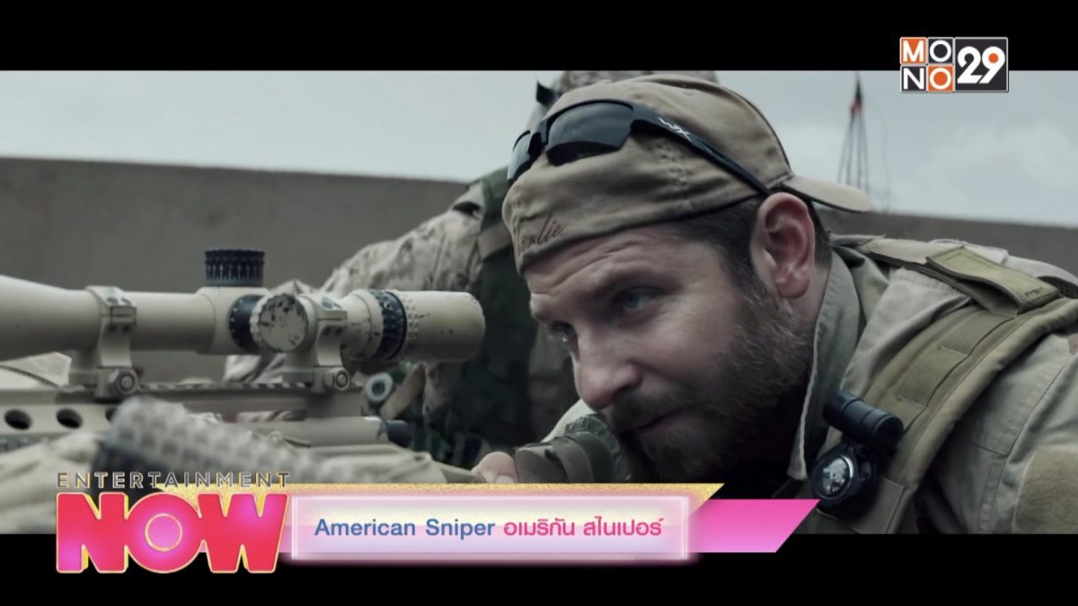 [Don't miss this week] American sniper อเมริกัน สไนเปอร์ , Shooter คนระห่ำปืนเดือด