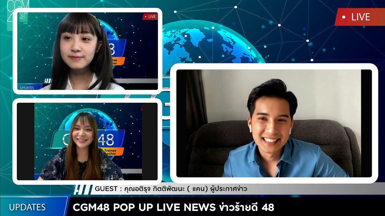 CGM48 'สิตา' ควงแขน 'มีน' เรียนรู้เทคนิคการอ่านข่าว เผยความสามารถอีกด้านของเมมเบอร์ ใน  CGM48 POP UP LIVE NEWS