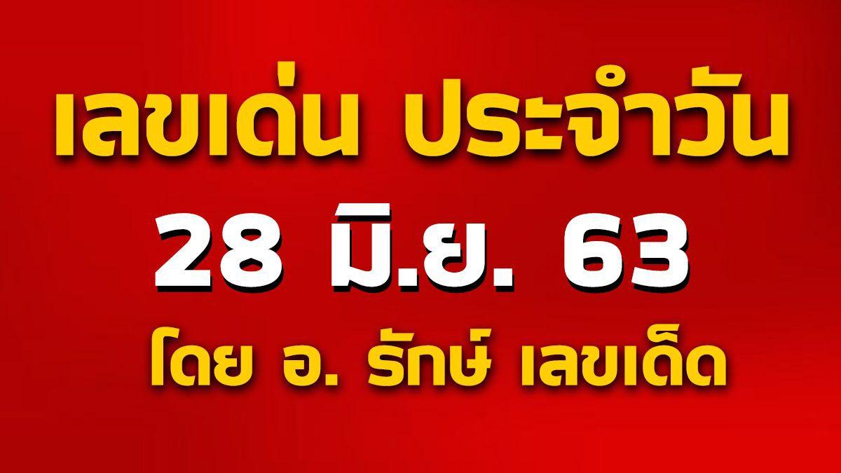 เลขเด่นประจำวันที่ 28 มิ.ย. 63 กับ อ.รักษ์ เลขเด็ด