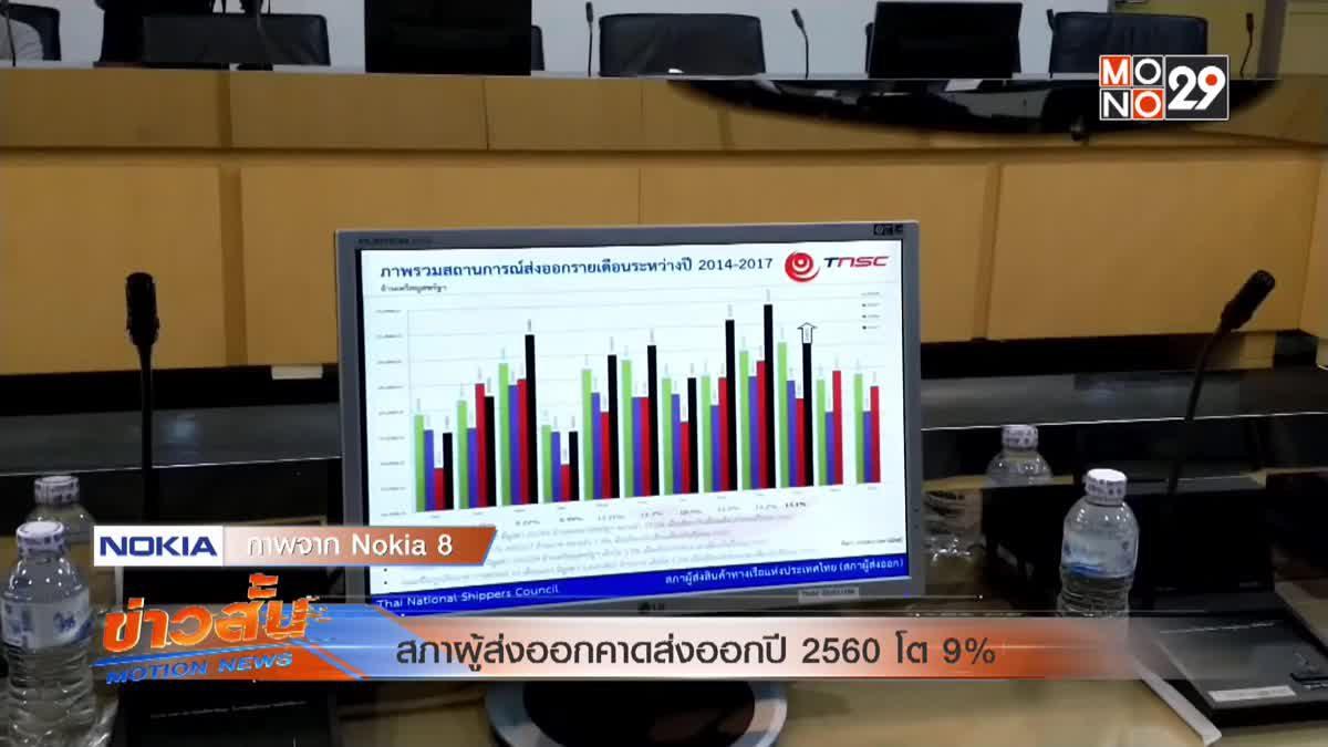 สภาผู้ส่งออกคาดส่งออกปี 2560 โต 9%