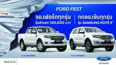 """Ford มอบโปรโมชั่นจัดแคมเปญ """"FORD FEST"""" ที่โชว์รูม Ford ทั่วประเทศ"""
