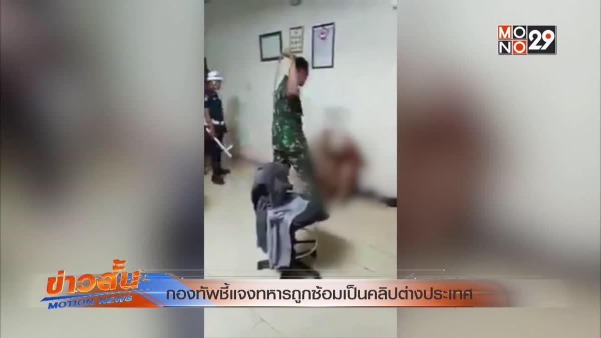 กองทัพชี้แจงทหารถูกซ้อมเป็นคลิปต่างประเทศ