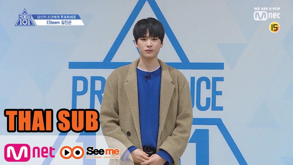 [THAI SUB] แนะนำตัวผู้เข้าแข่งขัน | 'คิม จินกน' KIM JIN GON I จากค่าย Esteem Entertainment