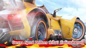 8 ข้อที่ทำให้คุณต้องหลงไหลในการดริฟ กับเกม Speed Drifters จากค่าย Garena