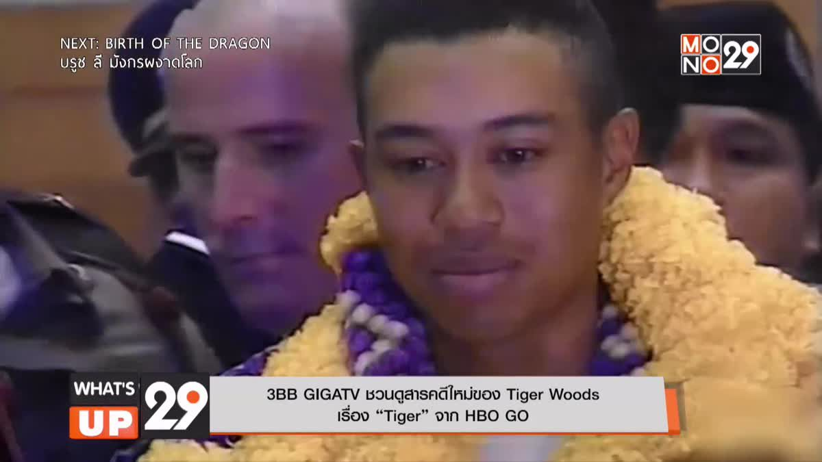 "3BB GIGATV ชวนดูสารคดีใหม่ของ Tiger Woods เรื่อง ""Tiger"" จาก HBO GO"