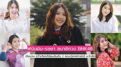 มินมิน BNK48 เรียนจบ เกียรตินิมอันดับ 2 ม.รังสิต