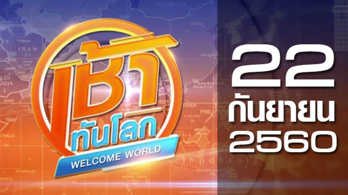 เช้าทันโลก Welcome World 22-09-60