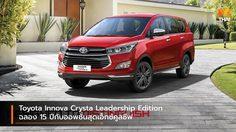 Toyota Innova Crysta Leadership Edition ฉลอง 15 ปีกับออพชั่นสุดเอ็กซ์คูลซีฟ