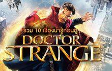 รวม 10 เรื่องน่ารู้ก่อนดู Doctor Strange