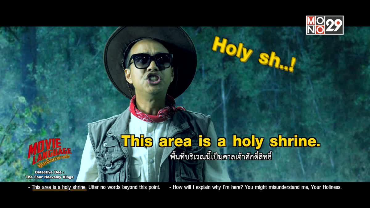 Movie Language ซีนเด็ดภาษาหนัง จากภาพยนตร์เรื่อง Detective Dee : The Four Heavenly Kings