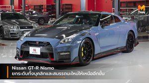 Nissan GT-R Nismo ยกระดับทั้งบุคลิกและสมรรถนะใหม่ให้เหนืออีกขั้น