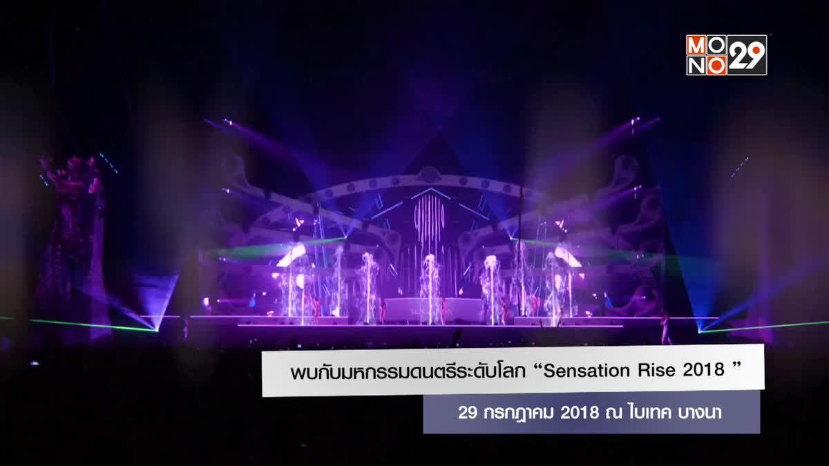 """พบกับมหกรรมดนตรีระดับโลก """"Sensation Rise 2018"""""""