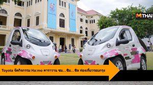 Toyota จัดกิจกรรม Ha:mo คาราวาน ชม…ชิม…ชิล ท่องเที่ยวรอบกรุง