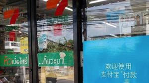 แจ็ค หม่า รุกตลาดในไทย เปิด Alipay ให้บริการชำระเงินผ่าน 7/11