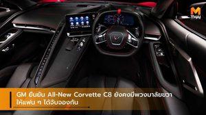 GM ยืนยัน All-New Corvette C8 ยังคงมีพวงมาลัยขวาให้แฟน ๆ ได้จับจองกัน