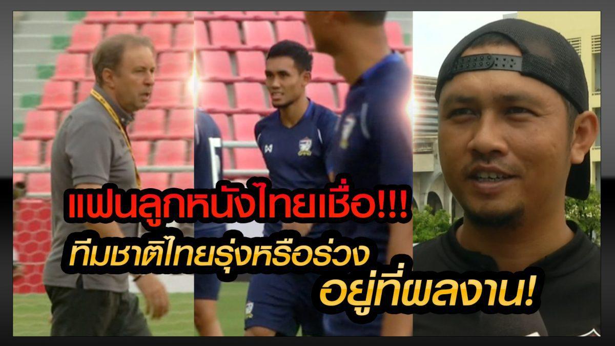 (คลิปเด็ดบอลไทย) แฟนลูกหนังไทยเชื่อ ทีมชาติไทยจะรุ่งหรือร่วงอยู่ที่ผลงาน!