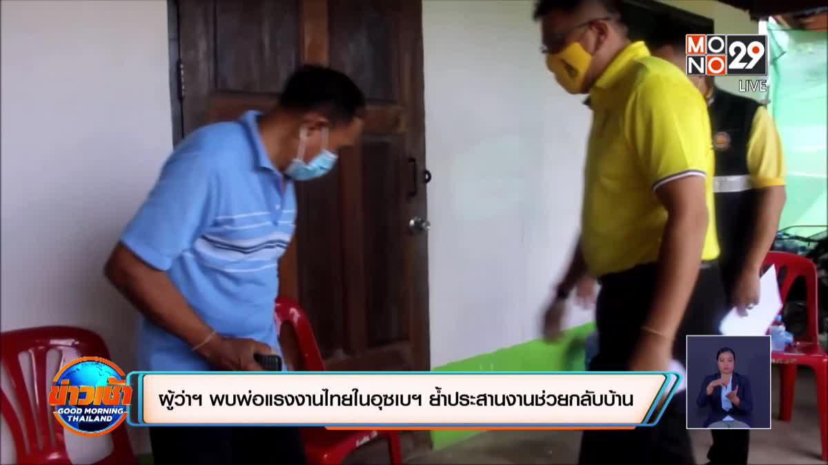 ผู้ว่าฯ จ.อุดรธานี พบพ่อแรงงานไทยในอุซเบกิสถาน ย้ำประสานงานให้กลับบ้าน