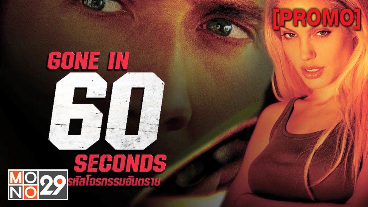 Gone in 60 seconds 60 วิ รหัสโจรกรรมอันตราย [PROMO]