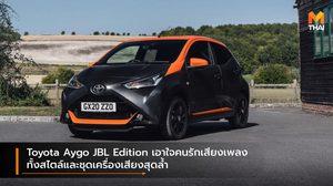 Toyota Aygo JBL Edition เอาใจคนรักเสียงเพลง ทั้งสไตล์และชุดเครื่องเสียงสุดล้ำ