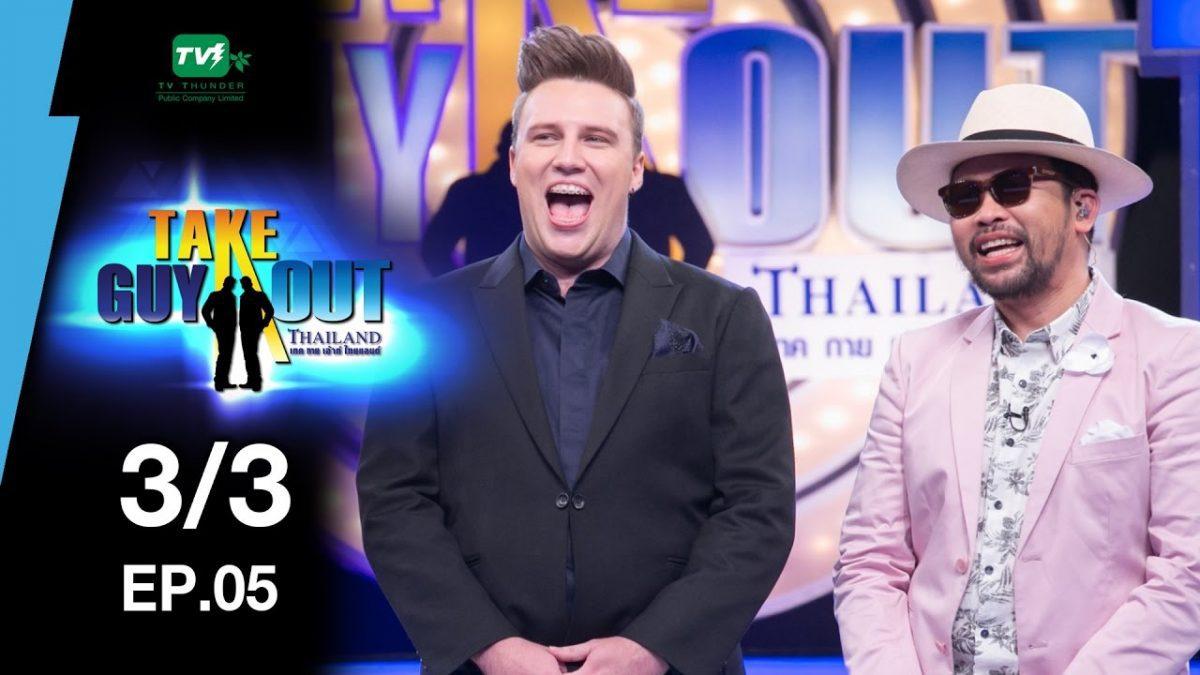 จอห์น แซมซัน | Take Guy Out Thailand S2 - EP.05 - 3/3 (22 เม.ย.60)